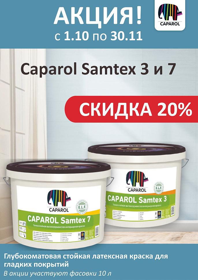 Caparol Samtex 3 и 7