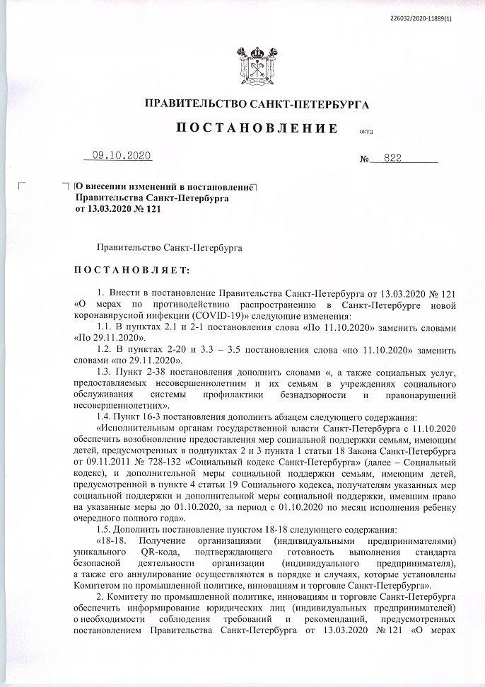 постановление Правительства Санкт-Петербурга от 13.03.2020 № 121 «О мерах по противодействию распространению в Санкт-Петербурге новой коронавирусной инфекции (COVID-19)».